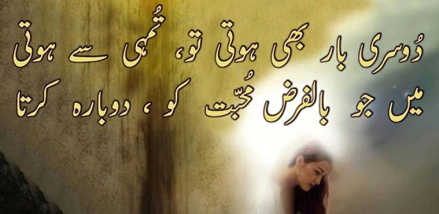 Sad urdu hindi towline poetry with hd photos sad poetry for Diwan e ghalib shayari