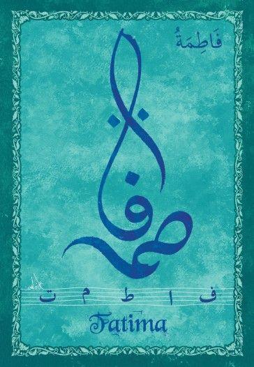 """Carte postale prénom arabe féminin """"Fatima"""" - فاطمة - Mahrez Landoulsi - Objet de décoration - Idée cadeau - Oeuvre artisanale"""
