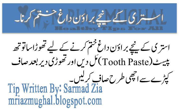 How To Clean Iron Bottom Stain Tip In Urdu Hindi   Muhammad Riaz Mughal   Home  Tips In Urdu   Pinterest   Clean iron and Iron. How To Clean Iron Bottom Stain Tip In Urdu Hindi   Muhammad Riaz