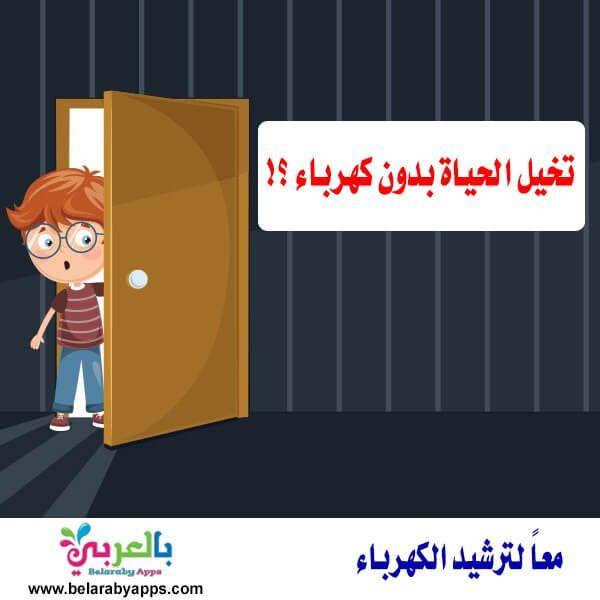 لافتات عن ترشيد استهلاك الكهرباء عبارات جميلة عن الكهرباء بالعربي نتعلم School Resources Family Guy Fictional Characters