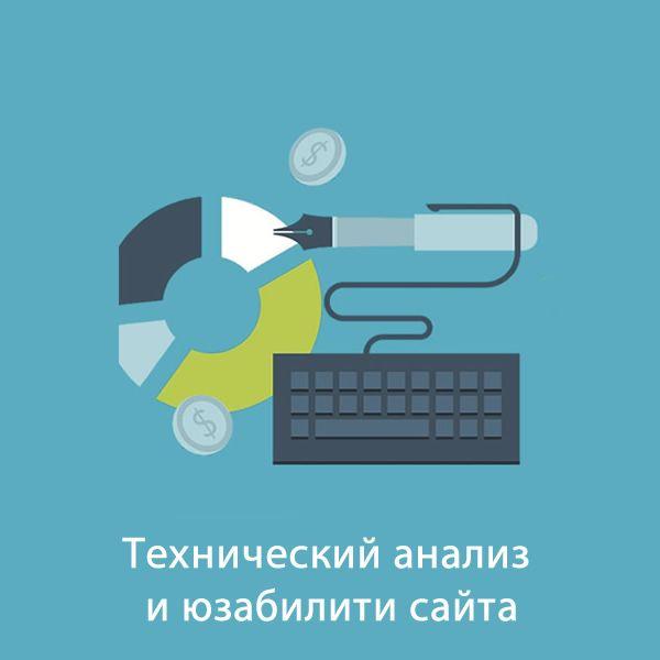 Технический анализ и юзабилити сайта. Запустили сайт, не забывайте провести аудит - это очень важно для будущего роста продаж #юзабилитисайта #юзабилити #usability #анализсайта
