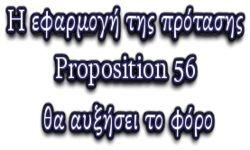 Η εφαρμογή της πρότασης Proposition 56 θα αυξήσει ...