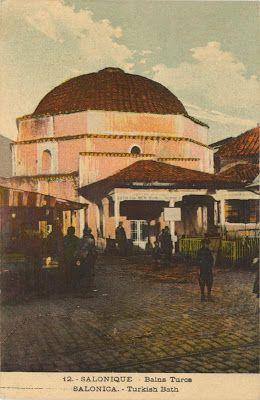 Άννα Αγγελοπούλου: Εικόνες από την παλιά Θεσσαλονίκη: Οθωμανικά Χαμάμ (Λουτρά)
