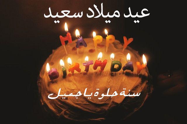 صور مكتوب عليها عيد ميلاد سعيد موقع حصري Happy Birthday Images Birthday Candles Birthday Images