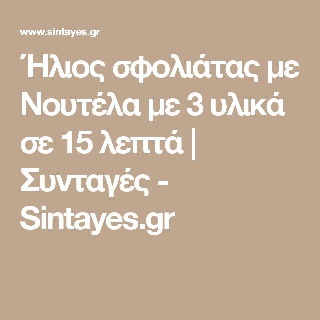 Ήλιος σφολιάτας με Νουτέλα με 3 υλικά σε 15 λεπτά   Συνταγές - Sintayes.gr