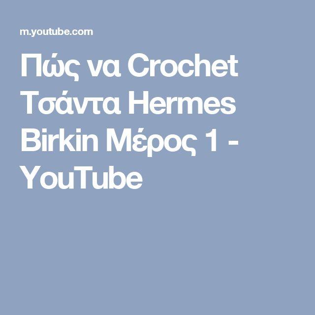 Πώς να Crochet Τσάντα Hermes Birkin Μέρος 1 - YouTube