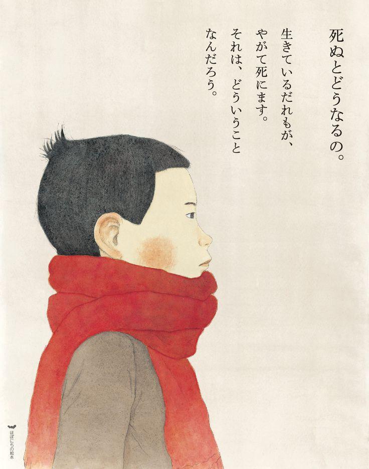 Shuntaro Tanigawa 2014, Kanai-kun, Hobo Nikkan Itoi Shimbun, 死ぬとどうなるの。  生きているだれもが、 やがて死にます。 それは、どういうことなんだろう。
