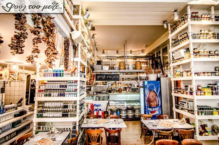Εδώ οι γιορτές δεν σταματάνε ποτέ! Η διασκέδαση συνεχίζεται όλο το χρόνο με λαϊκή και ρεμπέτικη μουσικούλα παραδοσιακά πιάτα απ' όλη την Ελλάδα και όχι μόνο και φυσικά καλή παρέα!  #φούλτουμεζέ #ουζομεζεδοπωλείον #Θεσσαλονίκη #Λαδάδικα