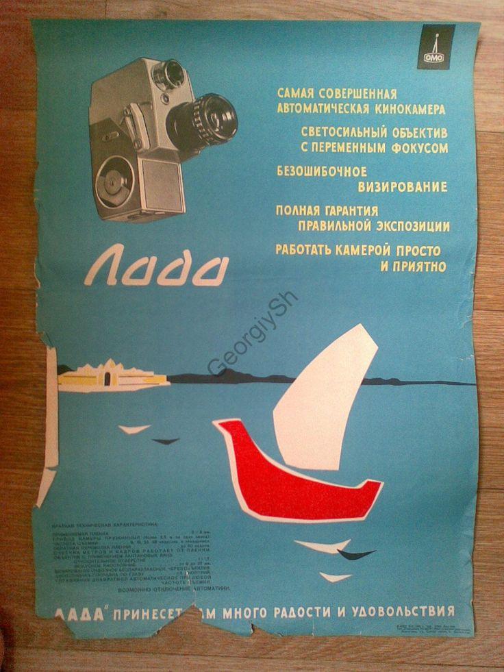 плакат Кинокамера ЛАДА ЛОМО 18.09.1965 40,5х57 см