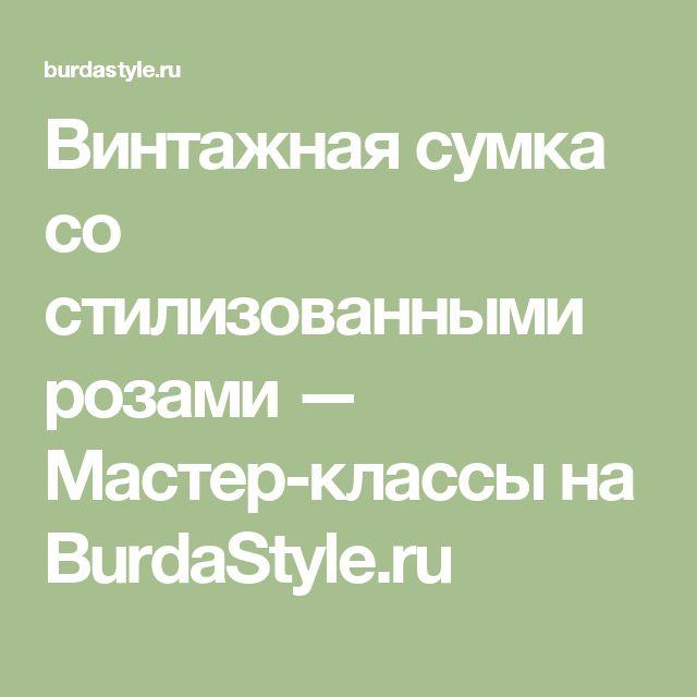 Винтажная сумка со стилизованными розами — Мастер-классы на BurdaStyle.ru