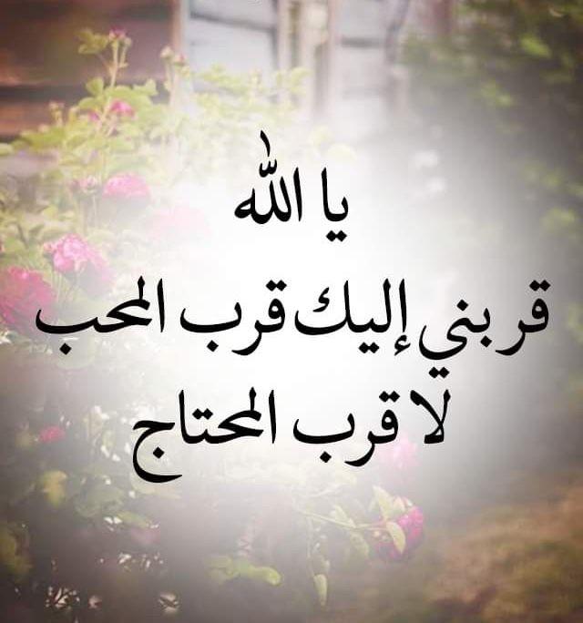 Pin By صورة و كلمة On Duea دعاء Arabic Typing World Cry For Help