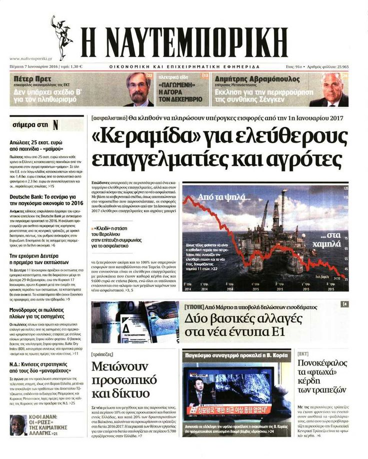 Εφημερίδα ΝΑΥΤΕΜΠΟΡΙΚΗ - Πέμπτη, 07 Ιανουαρίου 2016