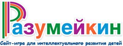 Задания для детей 9-10 лет: тесты, игры, упражнения, уроки для развития ребенка - сайт Разумейкин