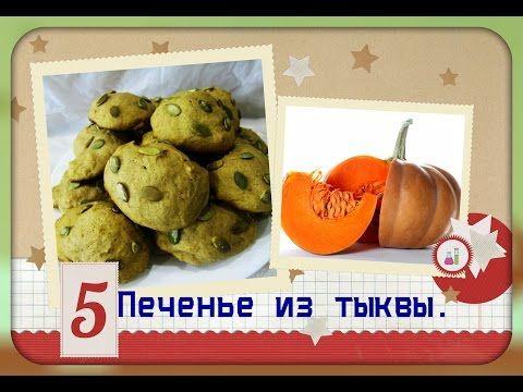 Тыквенное печенье/pumpkin cookies - YouTube