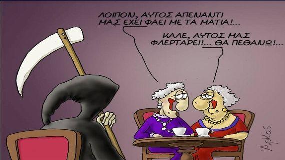 """""""Άπαιχτο"""" το μακάβριο χιούμορ του Αρκά στην νέα σειρά """"Μαύρα"""". Πάρτε μια γεύση. Θα...πεθάνετε στα γέλια - AllaNea.grAllaNea.gr"""