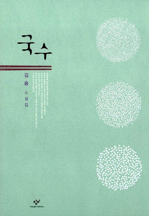 [책 읽는 라디오] 1005회 / 단편의 단편(10화) - '국수' 김숨 『국수』 中 / *방송링크 ▶http://me2.do/5rO4CseC