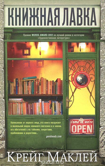 Книжная лавка - Маклей Крейг » UPSKY.RU - Скачать мировые книги бестселлеры, электронные книги