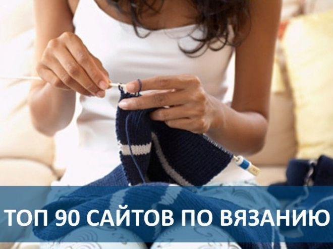 90 сайтов по вязанию.