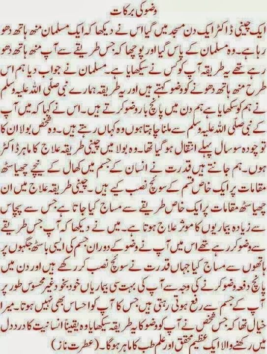 Islam Miracles: SubhanAllah Blessings of Ablutions