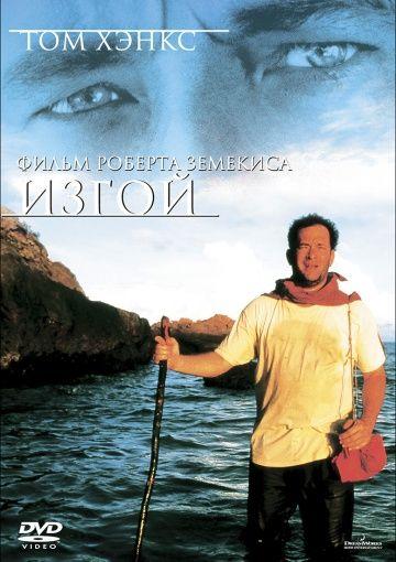 Изгой (Cast Away) Том Хэнес, Хелен Хант 2000 г, Золотой глобус