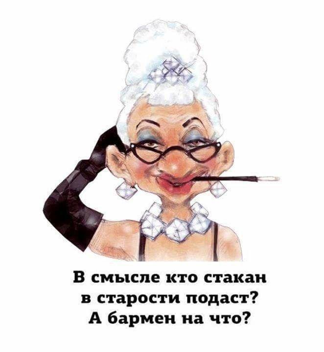 Смешные картинки о возрасте, надписью