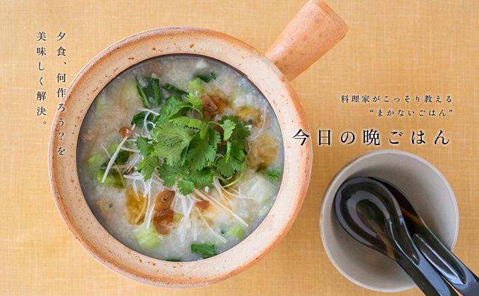 海鮮粥のレシピ・作り方 | 暮らし上手