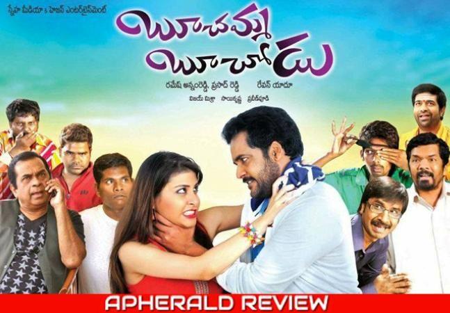 'Boochamma Boochodu Review | LIVE UPDATES | Boochamma Boochodu Rating | Boochamma Boochodu Movie Review | Boochamma Boochodu Movie Rating | Boochamma Boochodu Telugu Movie Review | Boochamma Boochodu
