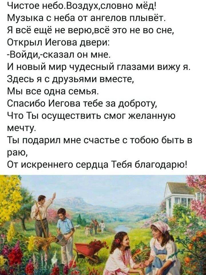 стихи свидетелей иеговы о дружбе
