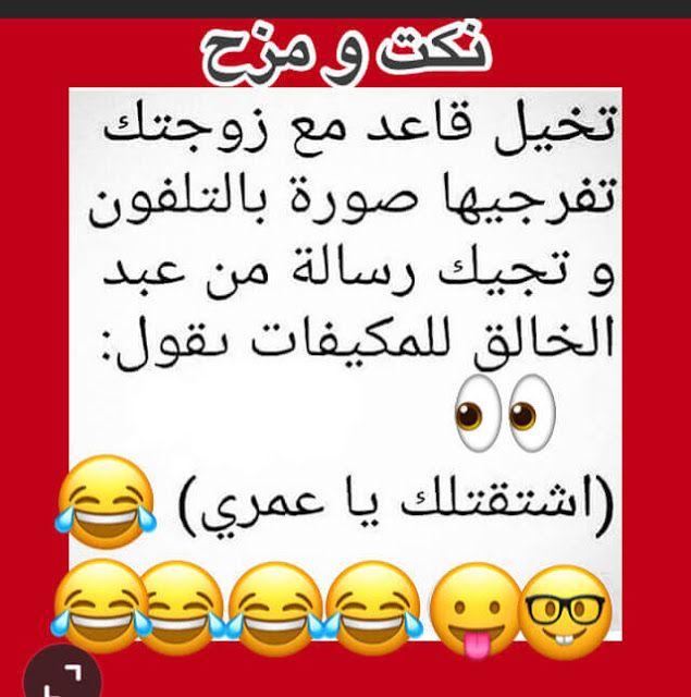 نكت كبار فقط نكت للكبار فقط نكت للكبار جزائرية نكت للكبار تحشيش نكات كبار سودانيه نكت كبار مضحكه ج Funny Arabic Quotes Good Morning Greetings Arabic Jokes