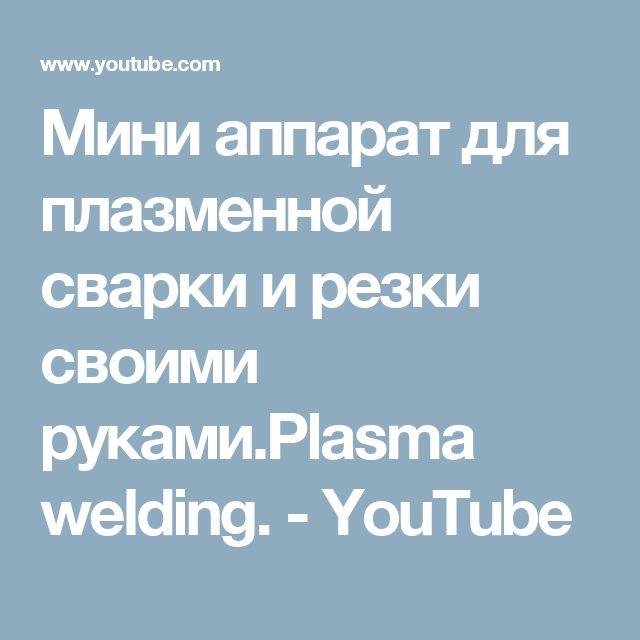 Мини аппарат для плазменной сварки и резки своими руками.Plasma welding. - YouTube