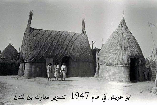 صورة لأحد منازل لأحد الشيوخ بأبو عريش عام 1947 House Styles Style Home Decor