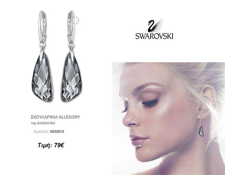 http://kosmima.gr/el/earrings-swarovski/21994-skoylarikia-allegory-.html#