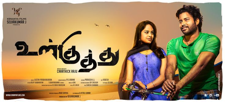 ulkuththu film poster   http://www.atozpictures.com/ulkuththu-film-pictures