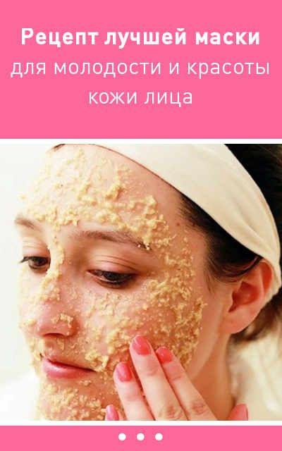 Рецепт лучшей маски для молодости и красоты кожи лица