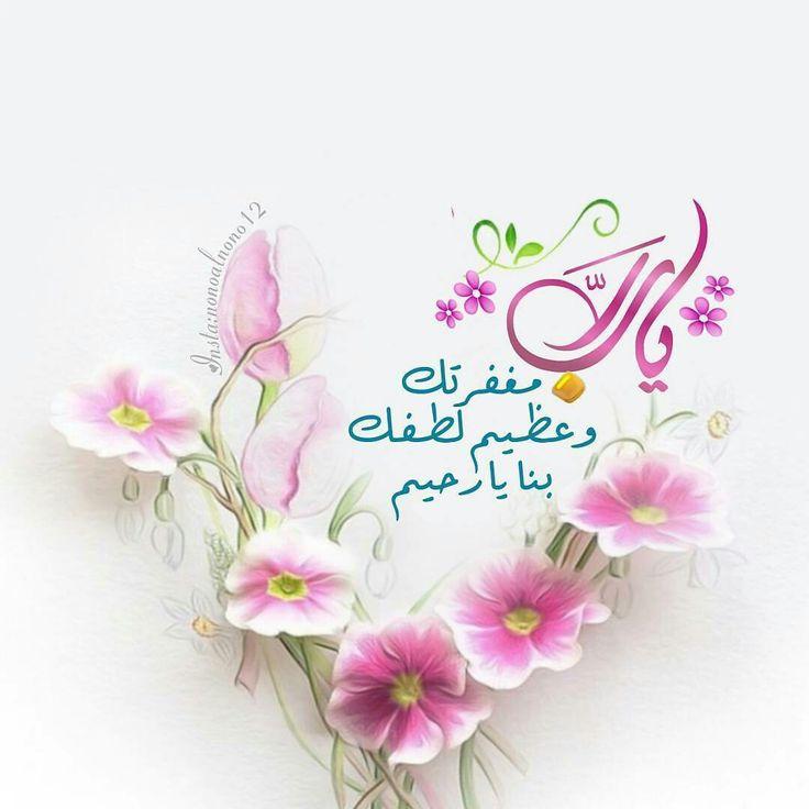 Islamic Quotes, Shower Cap, Cake, Night Messages, Quran Verses, Allah, Pie  Cake, Pastel, Cakes