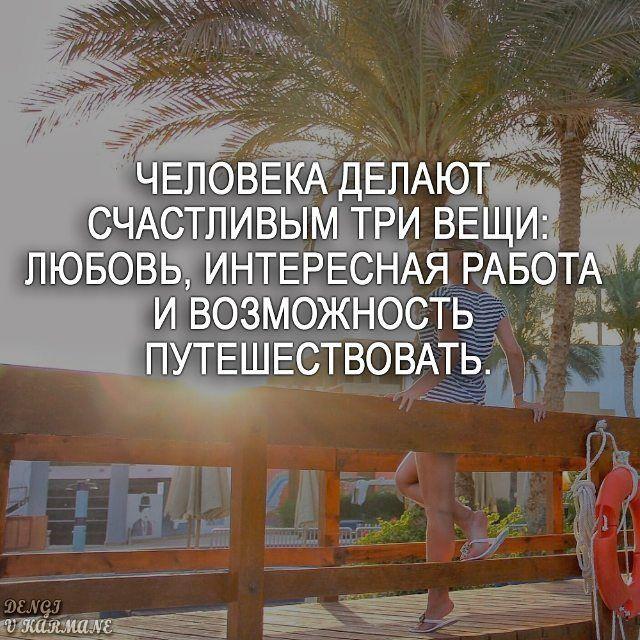 Фото: @marishka_92. . . #мотивация #счастье #мысли #мудрость #цитаты #чувства #любовь #смыслжизни #цель #отношения #путешествие #счастье_есть #мысливеликих #мудростьжизни #мыслиоглавном #радость #цитатыизфильмов #deng1vkarmane