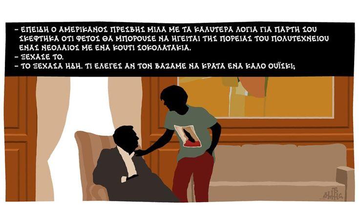 Σκίτσο του Δημήτρη Χαντζόπουλου (10.05.17) | Σκίτσα | Η ΚΑΘΗΜΕΡΙΝΗ