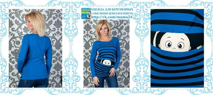 Юниостар 15016 Идиго vk.com/mama24 - Одежда для беременных в Красноярске. Оригинальный лонгслив выполнен из мягкого стрейчевого хлопкового трикотажного полотна. Материал очень прятный на ощупь, не растягивается и не пилингуется при носке и стирке. Силуэт полуприлегающий, в области талии в боковых швах заложены небольшие складочки, создающие необходимый объём для растущего животика. Передняя часть блузона декорирована оригинальным весёлым принтом на тему будущего материнства.