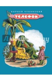 Телефон с рисунками Конашевича