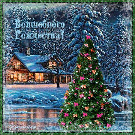 Открытки анимация.Красочные картинки для Поздравления с Рождеством. - Статусы и цитаты для социальных сетей