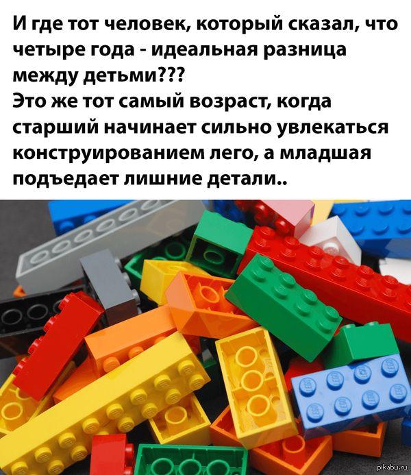 Разница в возрасте   Дети, lego