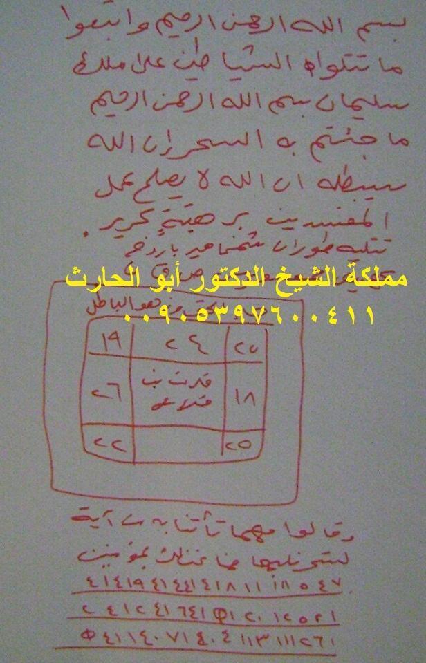 طريقة معتمدة و مجربه في طرد الجن المعتدي من البيت Books Free Download Pdf Free Ebooks Download Books Islam Facts