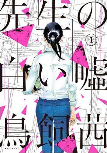 Amazon.co.jp: 先生の白い嘘(1) (モーニングコミックス) 電子書籍: 鳥飼茜: Kindleストア