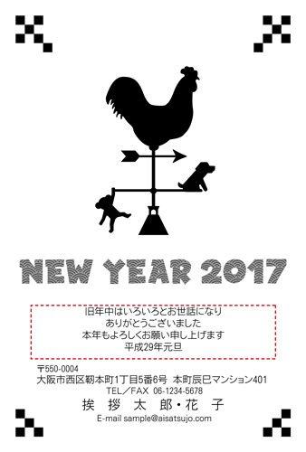 干支だからか、風見鶏が若干胸を張っているようです^^名残惜しいサルさんと待ちきれないイヌさんにもご登場いただきました。 #年賀状 #デザイン #酉年