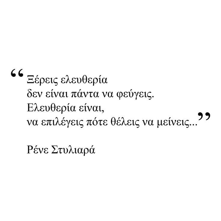 """""""Ξέρεις ελευθερία δεν είναι πάντα να φεύγεις. Ελευθερία είναι, να επιλέγεις πότε θέλεις να μείνεις...""""  Ρενέ Στυλιαρά  #ρενε #στυλιαρα #ποίηση"""