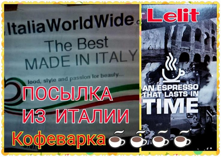 Посылка из Италии. Кофеварка LELIT. Unpacking Lelit PL41TEM coffee maker.