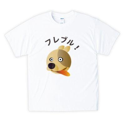 ベクターフレンチブルドッグマーク1 ベクターTシャツです!illustratorで作成したベクターの単純な円とグラデーションで作成した犬のデザインTシャツ。フレブル!の文字とちょっと舌を足れ下げた様なデザインが面白いオリジナルデザインのTシャツです。シンプルが良い! という人はどうでしょうか?