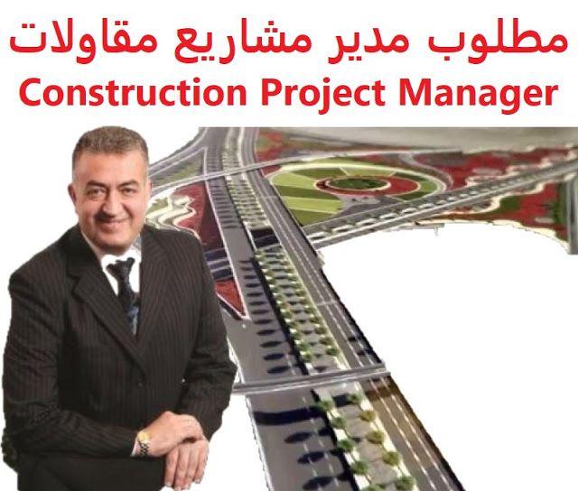 وظائف شاغرة في السعودية وظائف السعودية مطلوب مدير مشاريع مقاولات Construct Civil Engineering Project Management Management