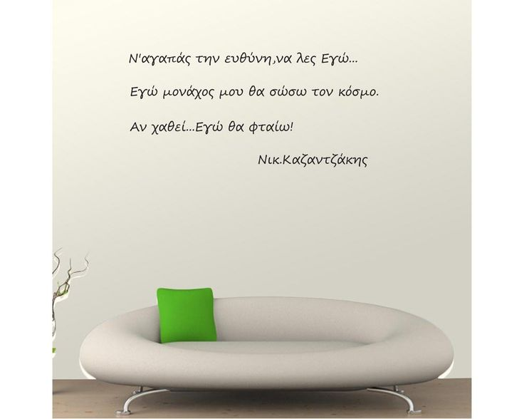 Ν'αγαπάς την ευθύνη, Καζαντζάκης, αυτοκόλλητο τοίχου