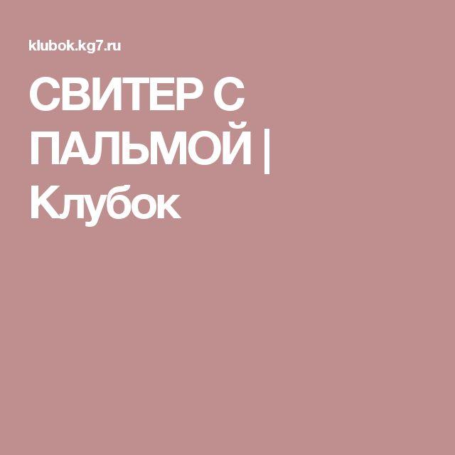 СВИТЕР С ПАЛЬМОЙ | Клубок
